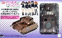 ピットロードガールズ&パンツァー4号戦車 H型 (D型改) エンディングVer.