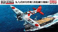 帝国海軍 九六式四号 艦戦 蒼龍飛行機隊