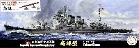 フジミ1/700 特シリーズ日本海軍 重巡洋艦 高雄 昭和19年 特別仕様 艦底・飾り台部品付き