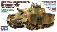 タミヤ1/35 ミリタリーミニチュアシリーズドイツ 4号突撃戦車 ブルムベア 後期型