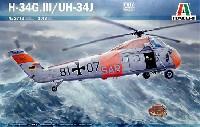 イタレリ1/48 飛行機シリーズH-34G.3 / UH-34J