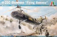 イタレリ1/48 飛行機シリーズH-21C ショーニー (フライング バナナ)
