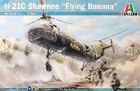 H-21C ショーニー (フライング バナナ)