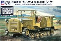 日本陸軍 九八式 4屯牽引車 シケ (エッチングパーツ付)