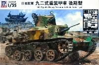 ピットロード1/35 グランドアーマーシリーズ日本陸軍 九二式重装甲車 後期型 (エッチングパーツ付)