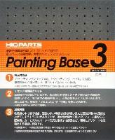HIQパーツ塗装用品ペインティングベース 3