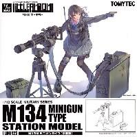 M134 ミニガンタイプ 設置型