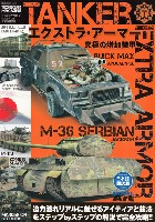 モデルアートテクニックマガジン タンカーテクニックマガジン タンカー 02 エクストラ・アーマー 究極の増加装甲