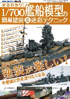 モデルアート臨時増刊まるわかり! 1/700 艦船模型の簡単塗装 & 迷彩テクニック