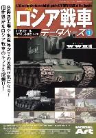 モデルアート臨時増刊ロシア戦車データベース 1 WW2編