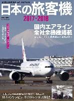 日本の旅客機 2017-2018