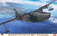 ハセガワ1/72 飛行機 限定生産川西 H8K1 二式大型飛行艇 11型 第802航空隊