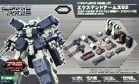 エクステンドアームズ 03 (EXF-10/32 グライフェン拡張パーツセット) : RE