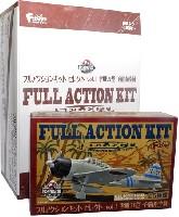 フルアクションキット セレクト Vol.1 零戦21型 台南航空隊