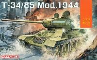 ドラゴン1/72 ARMOR PRO (アーマープロ)T-34/85 Mod.1944