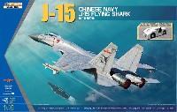 キネティック1/48 エアクラフト プラモデル中国人民解放軍海軍 艦上戦闘機 J-15 フライングシャーク