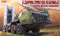 モデルコレクト1/72 AFV キットS-300PMU1/PMU2 (SA-20 グランブル) 5P85SE ミサイルランチャー