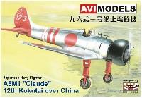 AVIモデル1/72 エアクラフト プラモデル九六式 一号艦上戦闘機 第12航空隊 中国