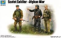 ソビエト兵士 アフガニスタン紛争