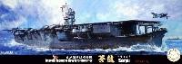 フジミ1/700 特シリーズ日本海軍 航空母艦 蒼龍 昭和16年/13年