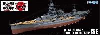 日本海軍 航空戦艦 伊勢 フルハルモデル 瑞雲11型セット