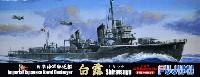 フジミ1/700 特シリーズ SPOT日本海軍 駆逐艦 白露 / 春雨 白露型武装強化時 カット済みマスクシール付き