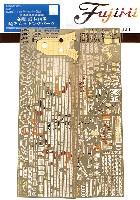 フジミ1/700 グレードアップパーツシリーズ日本海軍 高速戦艦 金剛 昭和19年 純正エッチングパーツ