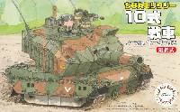 フジミちび丸ミリタリー10式戦車 ノーマル / ドーザー付き