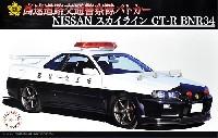 フジミ1/24 インチアップシリーズ高速道路交通警察官パトカー ニッサン スカイライン GT-R BNR34