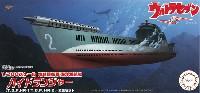 フジミウルトラセブン地球防衛軍 海洋潜航艇 ハイドランジャー (T.D.F. HR-1 T.D.F. HR-2) 2隻セット