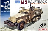 IDF M3ハーフトラック 迫撃砲搭載型