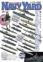 ネイビーヤード Vol.36 模型で見る、模型で知る 日米航空母艦比較史 もっと知りたい改装空母
