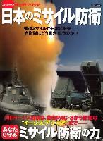 イカロス出版イカロスムック日本のミサイル防衛