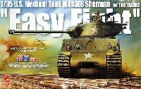 アスカモデル1/35 プラスチックモデルキットアメリカ中戦車 M4A3E8 シャーマン イージーエイト バリューギア製 レジンパーツ付