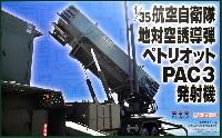 プラッツ1/35 プラスチックモデルキット航空自衛隊 地対空誘導弾 ペトリオット PAC-3 発射機