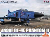 航空自衛隊 偵察機 RF-4E ファントム 2 洋上迷彩/通常迷彩