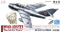 プラッツ航空模型特選シリーズMiG-15 UTI (ミグ15 複座型) ソビエト空軍
