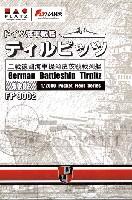 ドイツ海軍 戦艦 ティルピッツ