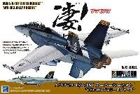 童友社凄! プラモデルアメリカ海軍 F/A-18F スーパーホーネット VFA-103 ジョリーロジャース