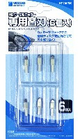 ウェーブホビーツールシリーズHG サークルカッター 専用替刃 (6個入)