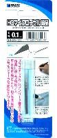 ウェーブホビーツールシリーズHG マイクロチゼル 単品 刃幅 0.1mm