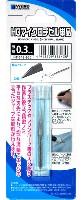 ウェーブホビーツールシリーズHG マイクロチゼル 単品 刃幅 0.3mm