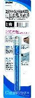 ウェーブホビーツールシリーズHG マイクロチゼル 専用グリップ (青)