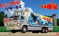 アオシマ1/32 トラック野郎シリーズ一番星 望郷一番星