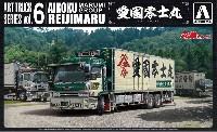 アオシマ1/32 アートトラック丸美グループ 愛国零士丸