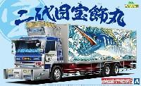 二代目 宝飾丸 (大型冷凍車)