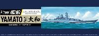 アオシマ1/700 艦船シリーズ日本海軍 戦艦 大和
