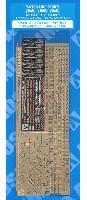 アオシマ1/700 ウォーターライン ディテールアップパーツ補給艦 ましゅう型 専用エッチングセット