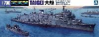 アオシマ1/700 ウォーターラインシリーズ日本海軍 潜水母艦 大鯨