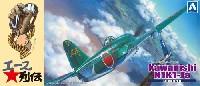 アオシマ1/72 エース列伝紫電 11型甲 第343航空隊戦闘 剣